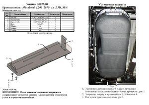 Защита двигателя Mitsubishi L200 5 - фото №8