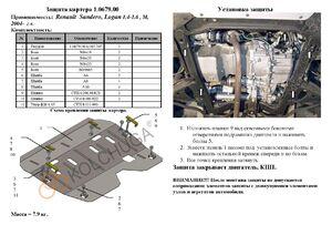Защита двигателя Renault Sandero 1 - фото №2