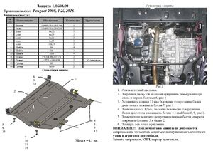 Захист двигуна Peugeot 2008 (1-е покоління) - фото №4