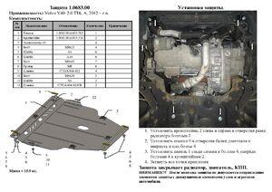 Захист двигуна Volvo V40 - фото №2