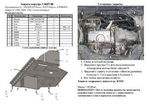 Защита двигателя Peugeot Boxer 1 - фото №4