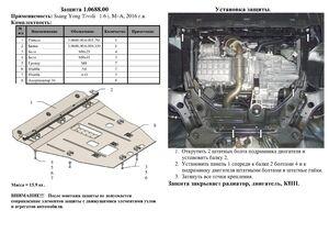 Захист двигуна Ssang Yong Tivoli - фото №2