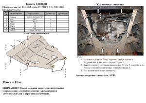 Защита двигателя Renault Laguna 2 - фото №2