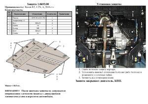 Защита двигателя Ravon R2 - фото №2