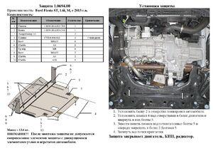 Защита двигателя Ford Fiesta 7 ST EcoBoost - фото №2