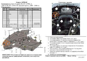 Защита двигателя Audi A4 B6 - фото №6