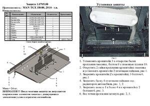 Защита двигателя MAN TGX 18.440 - фото №2