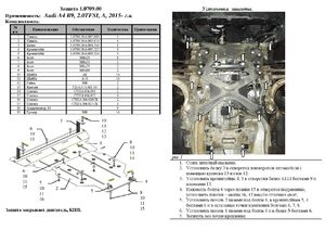 Защита двигателя Audi A4 B9 - фото №2