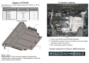 Защита двигателя Volkswagen Tiguan 2 - фото №2