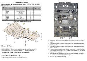 Защита двигателя Hyundai Grand Starex - фото №2