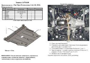 Защита двигателя Fiat Tipo - фото №2