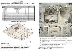 Защита двигателя Chrysler Grand Voyager RG - фото №2