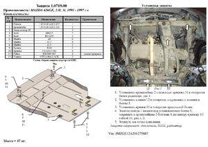 Защита двигателя Mazda 626 GE - фото №2