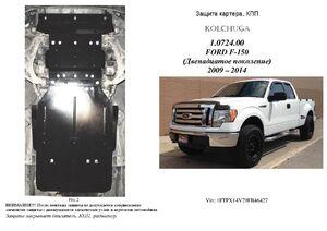 Защита двигателя Ford F-150 (2009-2014) - фото №1