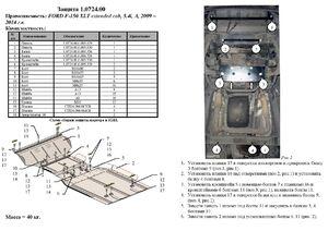 Защита двигателя Ford F-150 - фото №2