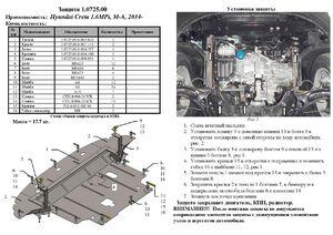 Защита двигателя Hyundai Creta / IX25 / Cantus - фото №2