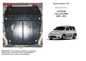 Защита двигателя Chevrolet HHR - фото №1