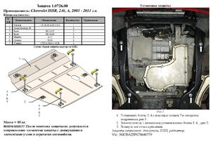 Защита двигателя Chevrolet HHR - фото №4