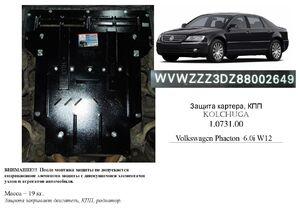Защита двигателя Volkswagen Phaeton - фото №3