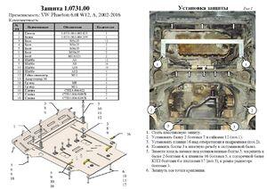 Защита двигателя Volkswagen Phaeton - фото №4