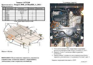 Захист двигуна Peugeot 5008 2 - фото №2