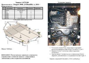 Защита двигателя Peugeot 3008 2 - фото №2
