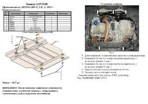 Захист двигуна Honda HR-V - фото №4