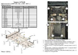 Защита двигателя BMW 1 E87 - фото №2