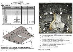 Защита двигателя Lexus RX 200t - фото №2