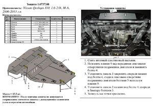 Защита двигателя Nissan Qashqai J10 - фото №2