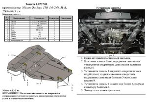 Защита двигателя Nissan Qashqai+2 - фото №2