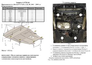 Захист двигуна Renault Espace 4 - фото №2