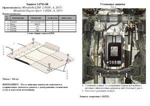 Защита двигателя Mitsubishi Pajero Sport 3 - фото №4