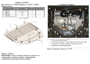 Защита двигателя Renault Scenic 4 - фото №2