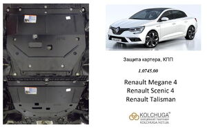 Защита двигателя Renault Talisman - фото №1