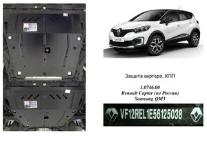 Защита двигателя Renault Captur - фото №1