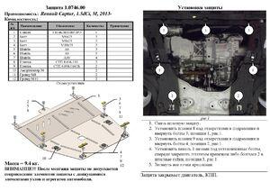 Защита двигателя Renault Captur - фото №2