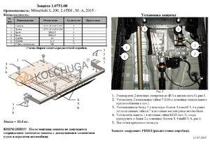 Защита двигателя Mitsubishi L200 5 - фото №6