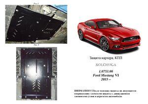 Защита двигателя Ford Mustang 6 - фото №1