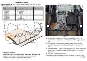 Защита двигателя Renault Trafic 3 - фото №4