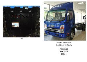 Защита двигателя Jac N75 - фото №1