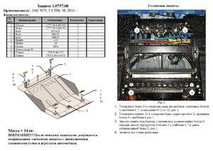 Защита двигателя Jac N75 - фото №2