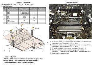 Защита двигателя Jac N56 - фото №2