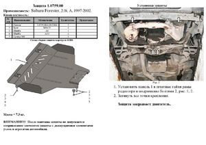 Защита двигателя Subaru Forester 1 SF - фото №2