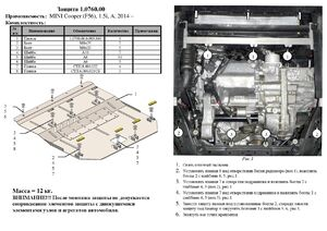 Защита двигателя Mini Cooper (F56) - фото №4