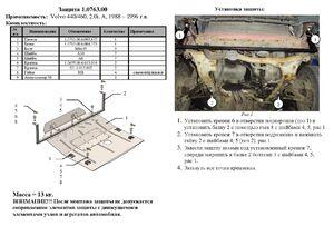 Защита двигателя VOLVO 440/460 - фото №4
