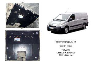 Защита двигателя Citroen Jumpy 2 - фото №7