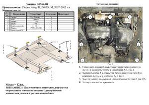 Защита двигателя Citroen Jumpy 2 - фото №8