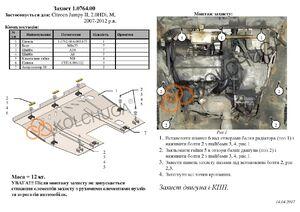 Защита двигателя Citroen Jumpy 3 - фото №8