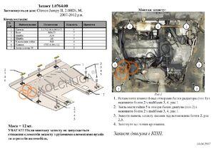 Защита двигателя Peugeot Expert 2 - фото №4